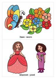 картинки для детей узкий широкий