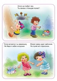 Раскраска правила поведения лесуей