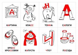 слова для словарные детей картинках в