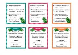 Пословицы и поговорки о зимних месяцах. Названия месяцев