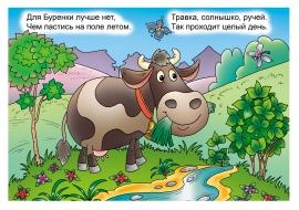 Корова на лугу — скачать и распечатать. Животные ...