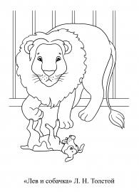 Раскраска по рассказу лев и собачка