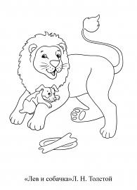 Раскраска к рассказу «Лев и собачка» — скачать и ...