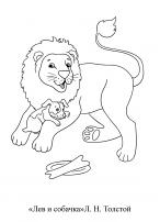 Раскраска к рассказу «Лев и собачка»