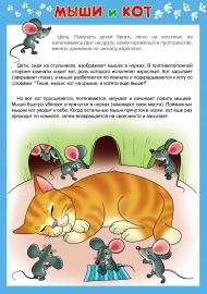 Цель подвижных игр кот и мыши