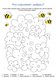 Раскраска по цифрам. Пчелки и цветы