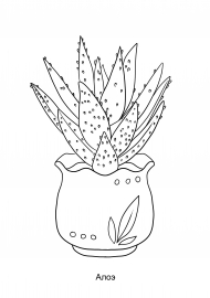 Алоэ в горшке. Раскраска — скачать и распечатать. Растения ...