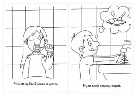 Картинки с едой раскраски 49
