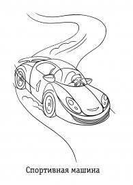 раскраска спортивной машины скачать и распечатать