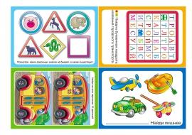 Педагогический совет «Социально-коммуникативное развитие ребенка-дошкольника&raquo