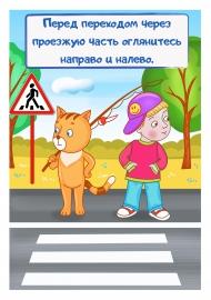 проезжая часть картинки для детей