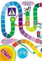 Игра - ходилка по ПДД (правилам дорожного движения. 1 часть