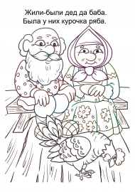 персонажи сказки курочка ряба картинки раскраски приоритете
