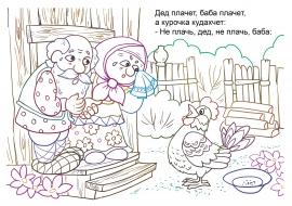 Раскраска к сказке — скачать и распечатать. Животные ...