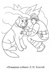 пожарные собаки иллюстрация к рассказу л н толстого