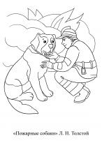 Пожарные собаки. Иллюстрация к рассказу Л.Н.Толстого