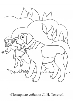 Иллюстрация к рассказу «Пожарные собаки»