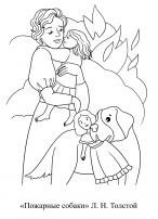 Собака-спасатель. Раскраска по рассказу Толстого