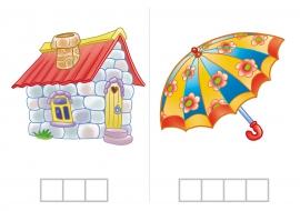 Схема слова зонтик 1 класс