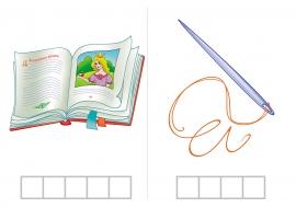 Звуковая схема слова книга фото 26