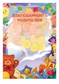 Шаблоны Благодарностей для Родителей Детского Сада