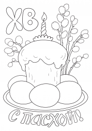 раскраска пасха яйца и куличи