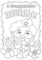 Открытки-раскраски к 9 мая: все материалы для детей по ...