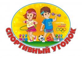 Картинки для спортивного уголка в детском саду круглые