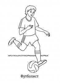 футболист раскраска скачать и распечатать человек