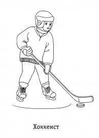 хоккеист раскраска скачать и распечатать человек спорт