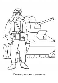Раскраски российская армия