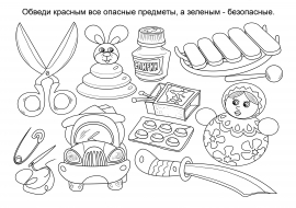 Раскраски на тему ребенок и опасные предметы