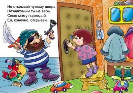Правилане Открывай Незнакомым Дверь Картинкии