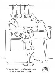Безопасность для дошкольников раскраски