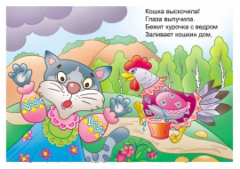 сказка в картинках кошкин дом