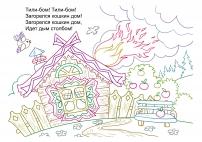 картинки раскраски кошкин дом пожар