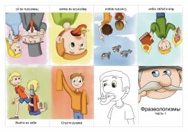 знакомим детей с фразеологизмами в картинках