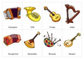 Карточки для игр по теме «Музыкальные инструменты». Часть ...