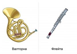 Духовые инструменты: валторна, флейта — скачать и ...