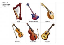 Струнные музыкальные инструменты — скачать и распечатать ...