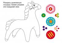 Раскраска дымковская игрушка лошадка