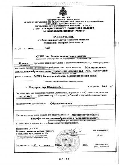 Заключение ОГПН - Для воспитателей детских садов - Мааам.ру.