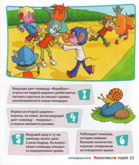 Подвижные игры в картинках для детей - Для воспитателей детских садов...