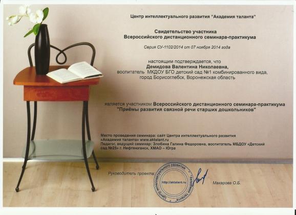 Курсы повышения квалификации и сертификация ГАОУ СПО