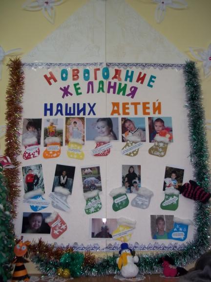 Оформление группы доу к новому году своими руками - Ruslanproject.ru