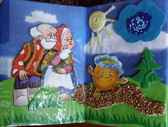 Детские сказки своими руками 951