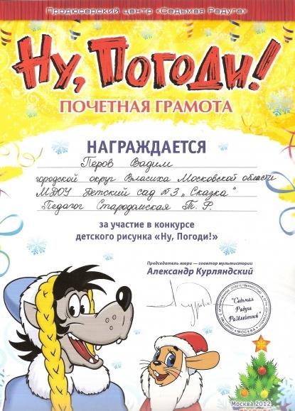 Почетная грамота за участие в ...: www.maam.ru/maps/news/8488.html