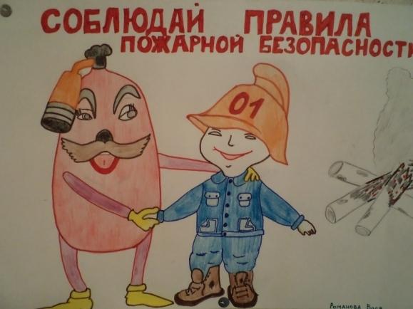 рисунки по обж: