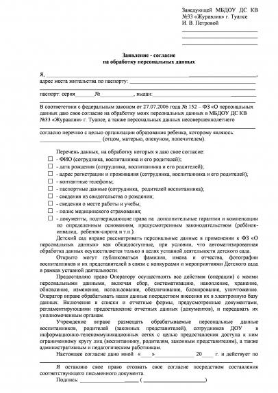 согласие на обработку персональных данных бланк 2015 образец школа - фото 11