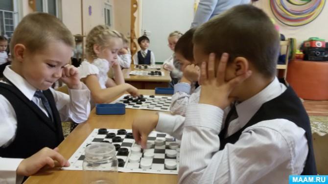 Вдошкольном отделении школы №170 им.А. П. Чехова прошел шашечный турнир